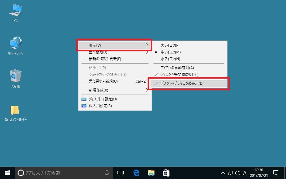 パソコン デスクトップ 表示